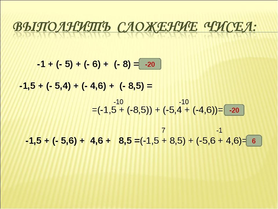 -1 + (- 5) + (- 6) + (- 8) = -1,5 + (- 5,4) + (- 4,6) + (- 8,5) = -1,5 + (- 5...
