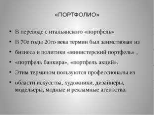 «ПОРТФОЛИО» В переводе с итальянского «портфель» В 70е годы 20го века термин