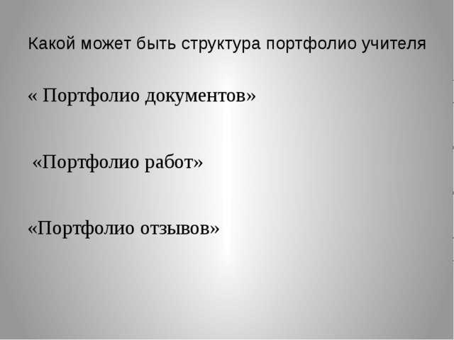 Какой может быть структура портфолио учителя « Портфолио документов» «Портфол...