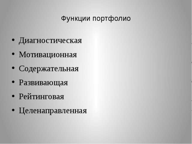 Функции портфолио Диагностическая Мотивационная Содержательная Развивающая Ре...