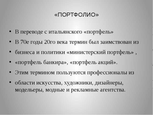 «ПОРТФОЛИО» В переводе с итальянского «портфель» В 70е годы 20го века термин...