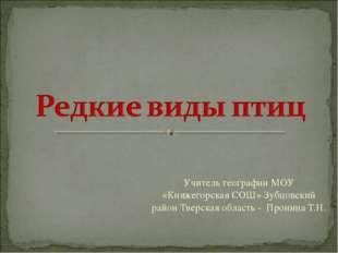 Учитель географии МОУ «Княжегорская СОШ» Зубцовский район Тверская область -