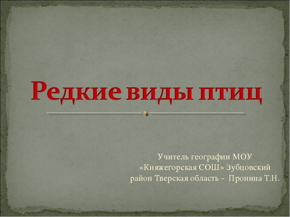 Учитель географии МОУ «Княжегорская СОШ» Зубцовский район Тверская область -...