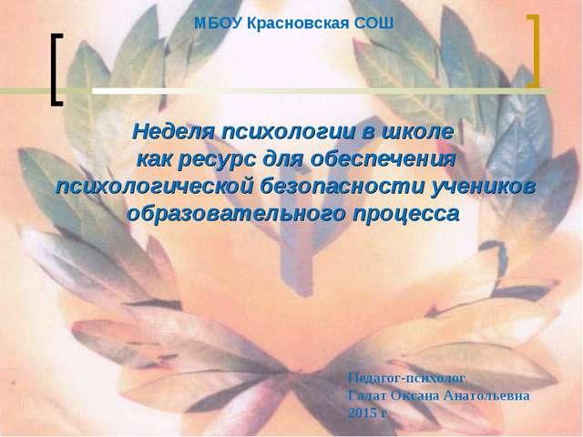 МБОУ Красновская СОШ Неделя психологии в школе как ресурс для обеспечения пси...