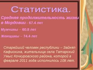 Средняя продолжительность жизни в Мордовии - 67.4 лет Мужчины – 60.8 лет Женщ