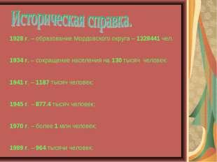 1928 г. – образование Мордовского округа – 1328441 чел. 1934 г. – сокращение