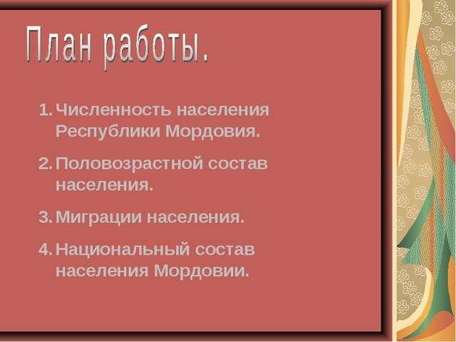 Численность населения Республики Мордовия. Половозрастной состав населения. М...