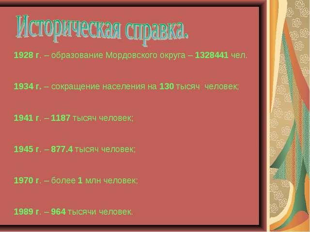 1928 г. – образование Мордовского округа – 1328441 чел. 1934 г. – сокращение...