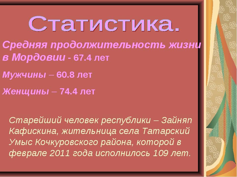 Средняя продолжительность жизни в Мордовии - 67.4 лет Мужчины – 60.8 лет Женщ...