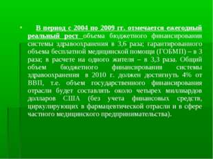 В период с 2004 по 2009 гг. отмечается ежегодный реальный рост объема бюджет