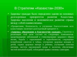 ВСтратегии «Казахстан-2030» Здоровье граждан было определено одним из основн