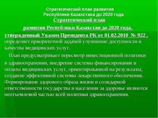 Стратегический план развития Республики Казахстана до 2020 года Стратегически