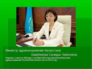 Министр здравоохранения Казахстана Каирбекова Салидат Зикеновна Родилась 1 ав