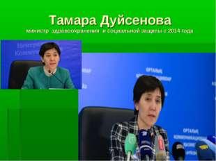 Тамара Дуйсенова министр здравоохранения и социальной защиты с 2014 года
