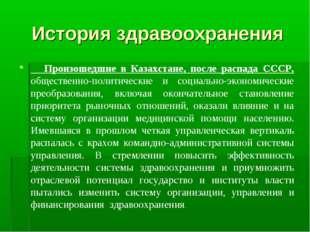 История здравоохранения Произошедшие в Казахстане, после распада СССР, общест
