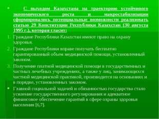 С выходом Казахстана на траекторию устойчивого экономического роста и макрос