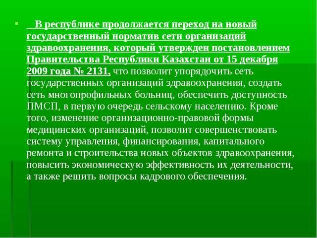 В республике продолжается переход на новый государственный норматив сети орг...