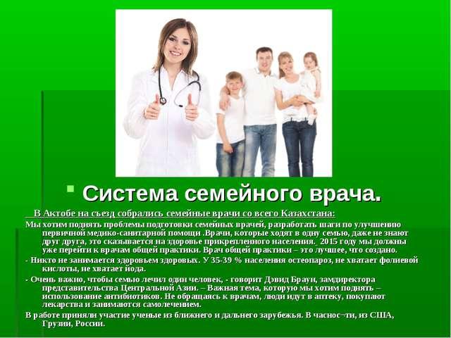 Система семейного врача. В Актобе на съезд собрались семейные врачи со всего...