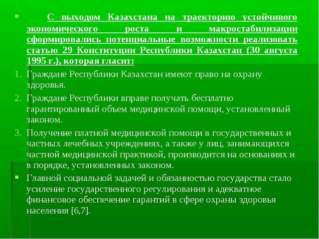 С выходом Казахстана на траекторию устойчивого экономического роста и макрос...