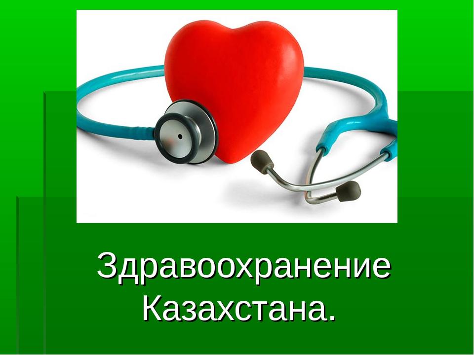Здравоохранение Казахстана.