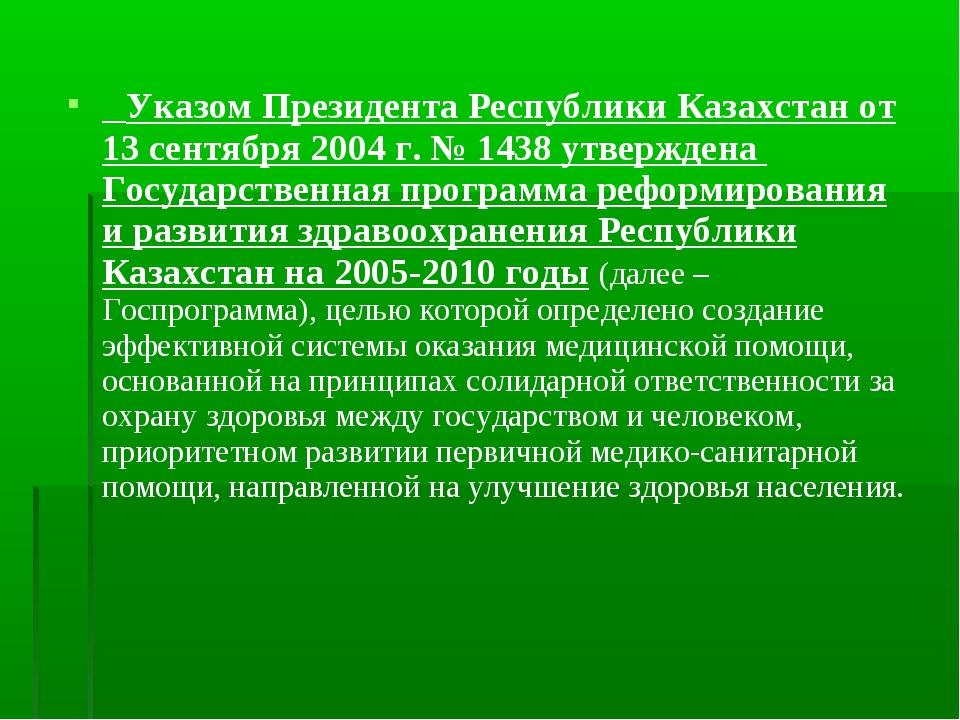 Указом Президента Республики Казахстан от 13 сентября 2004 г. № 1438 утвержд...