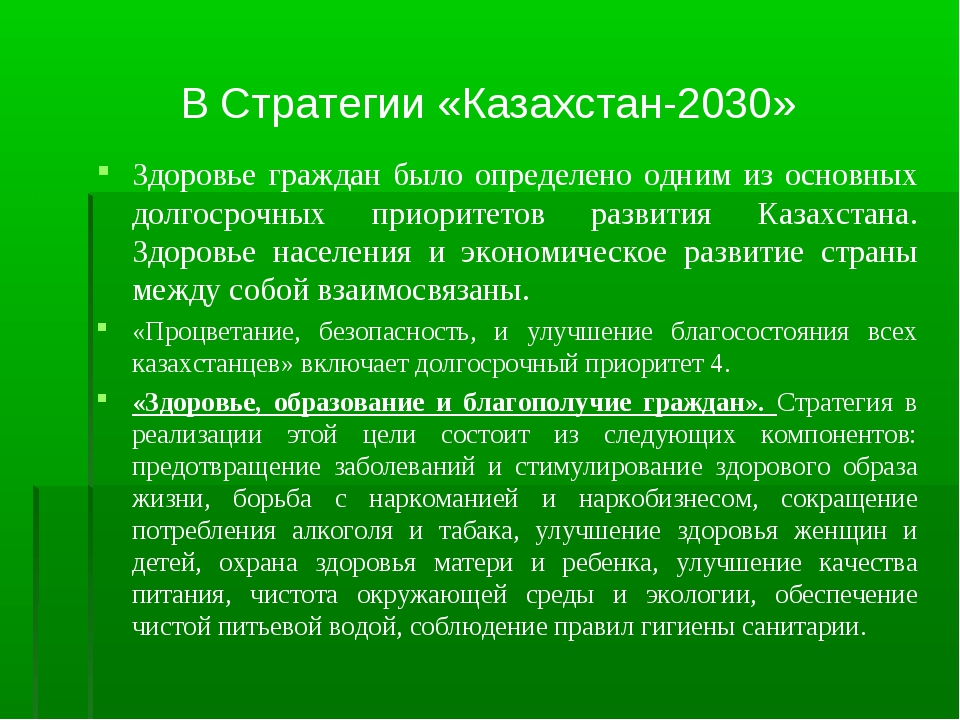 ВСтратегии «Казахстан-2030» Здоровье граждан было определено одним из основн...