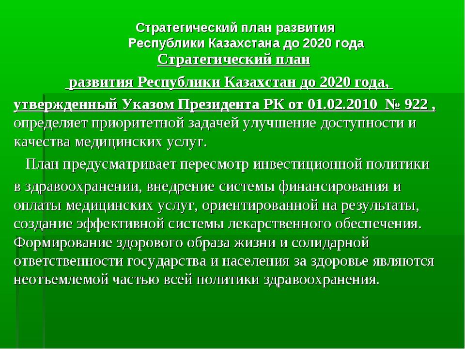 Стратегический план развития Республики Казахстана до 2020 года Стратегически...