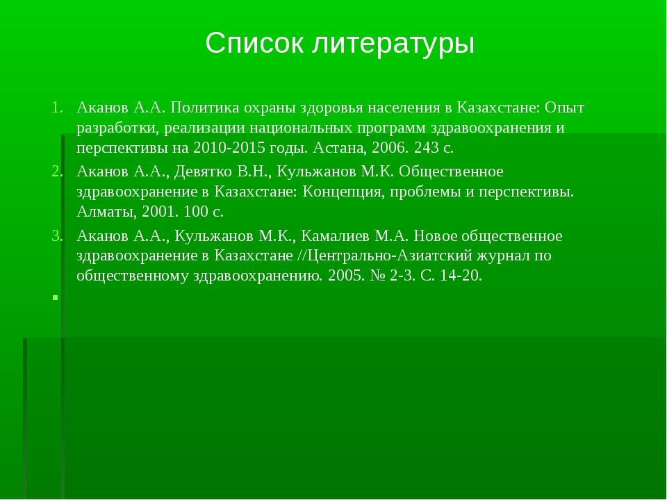 Список литературы Аканов А.А. Политика охраны здоровья населения в Казахстане...