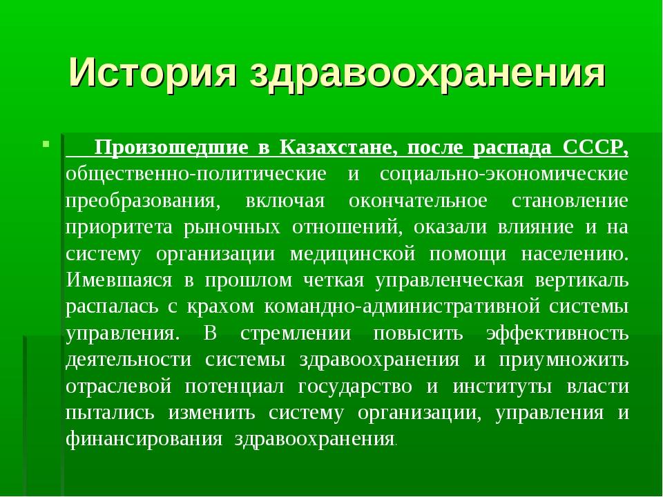 История здравоохранения Произошедшие в Казахстане, после распада СССР, общест...
