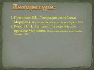 Пресняков В.Н. География республики Мордовия. Мордовское книжное издательство