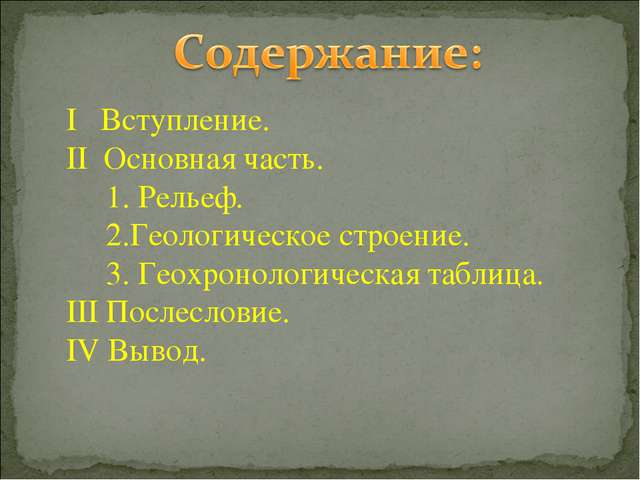 I Вступление. II Основная часть. 1. Рельеф. 2.Геологическое строение. 3. Геох...
