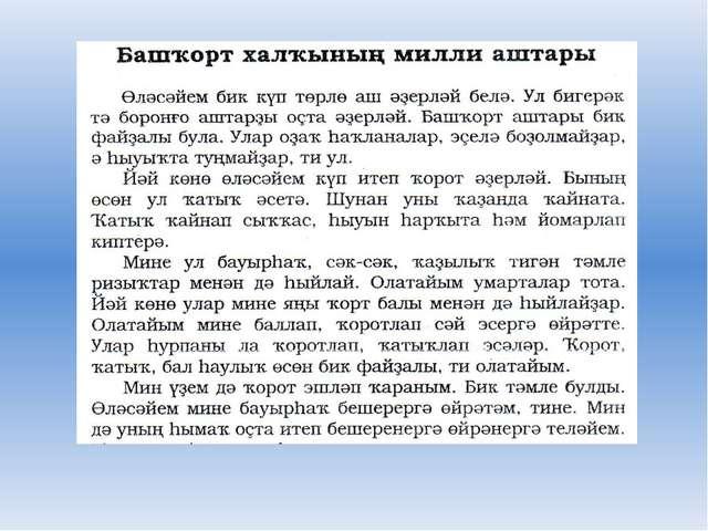 ПРЕЗЕНТАЦИЯ НА ТЕМУ Башкирские национальные блюда Сложные  5 1