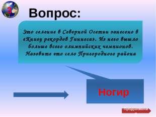 Вопрос: Ногир Это селение в Северной Осетии занесено в «Книгу рекордов Гинне