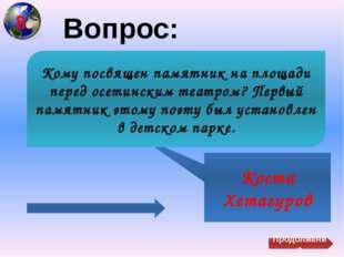 Вопрос: дорога В Нартовском эпосе ОНА встречается длинная и большая, широкая