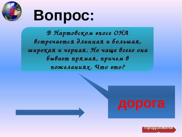 Вопрос: Нарт Сырдон Кто, согласно народным преданиям, изобрел 12-тиструнную...