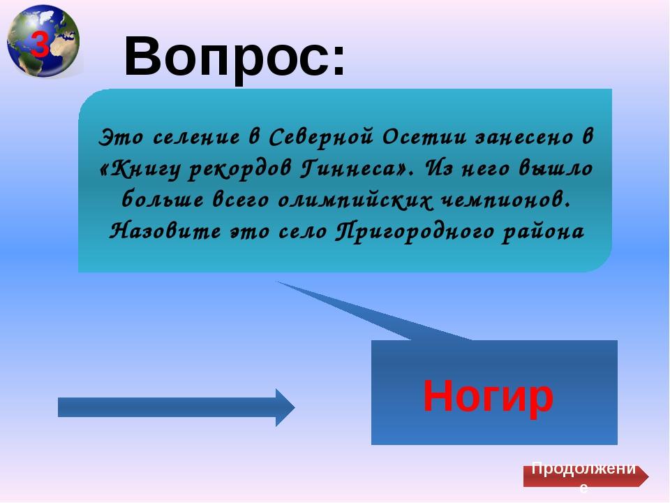 Вопрос: Ногир Это селение в Северной Осетии занесено в «Книгу рекордов Гинне...