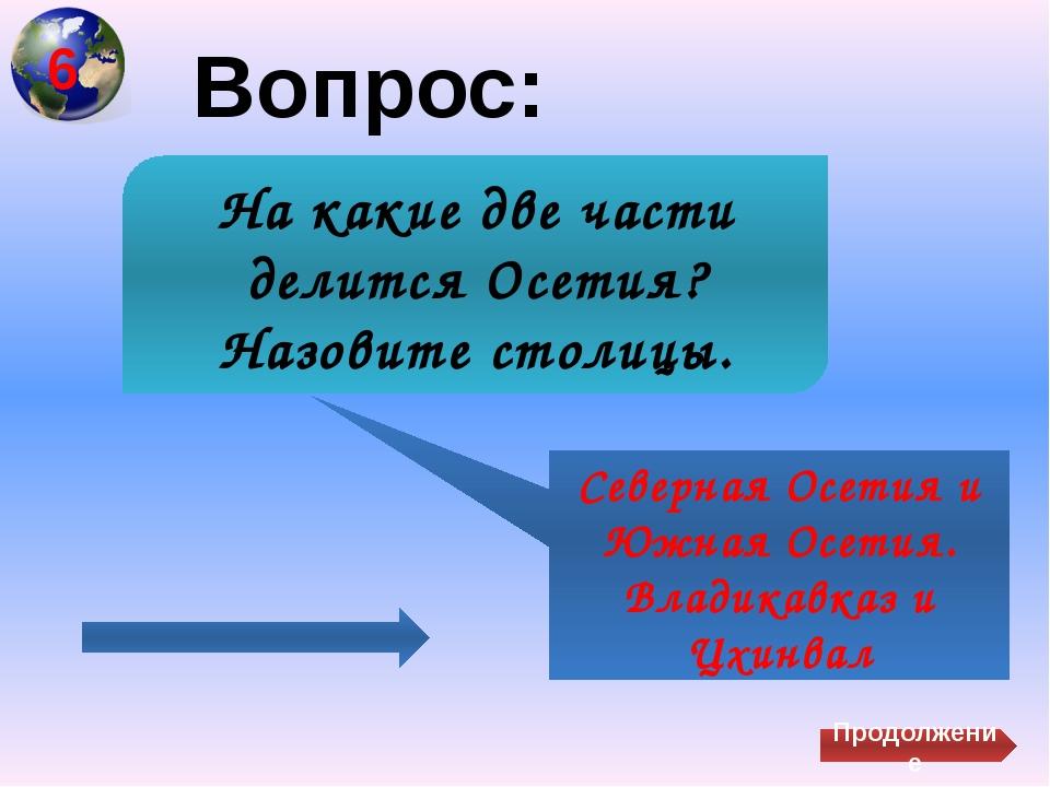 Вопрос: Северная Осетия и Южная Осетия. Владикавказ и Цхинвал На какие две ч...