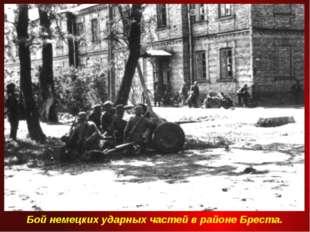 Бой немецких ударных частей в районе Бреста.