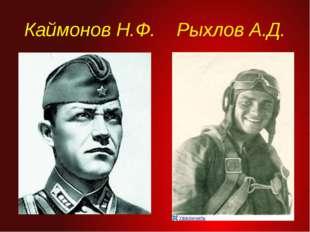 Каймонов Н.Ф. Рыхлов А.Д.