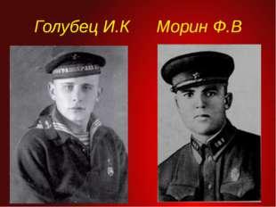 Голубец И.К Морин Ф.В