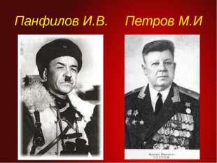 Панфилов И.В. Петров М.И