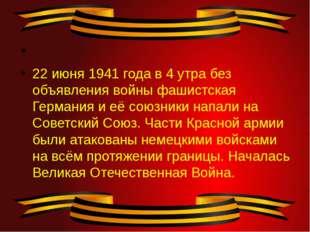 22 июня 1941 года в 4 утра без объявления войны фашистская Германия и её сою