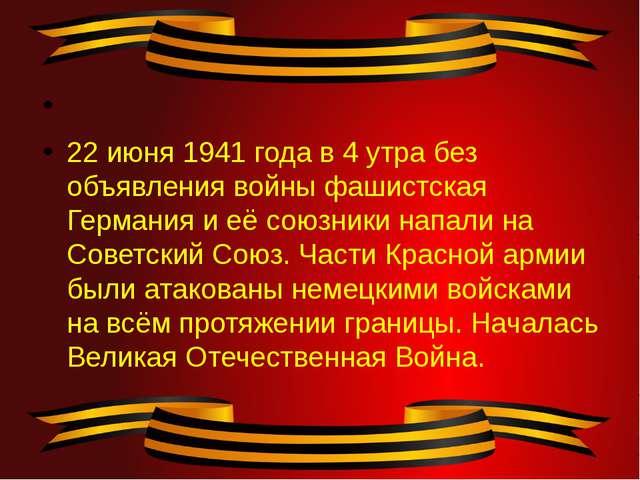 22 июня 1941 года в 4 утра без объявления войны фашистская Германия и её сою...