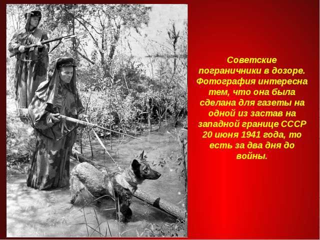 Советские пограничники в дозоре. Фотография интересна тем, что она была сдела...