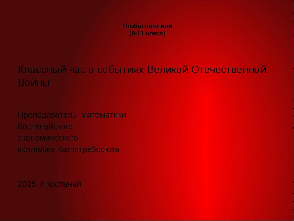 Чтобы помнили (9-11 класс) Классный час о событиях Великой Отечественной Вой...