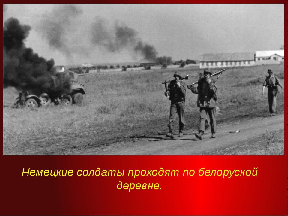 Немецкие солдаты проходят по белоруской деревне.