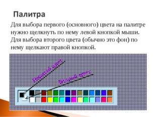 Для выбора первого (основного) цвета на палитре нужно щелкнуть по нему левой