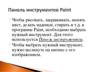 Чтобы рисовать, закрашивать, менять цвет, делать надписи, стирать и т.д. в пр