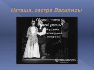 Наташа, сестра Василисы