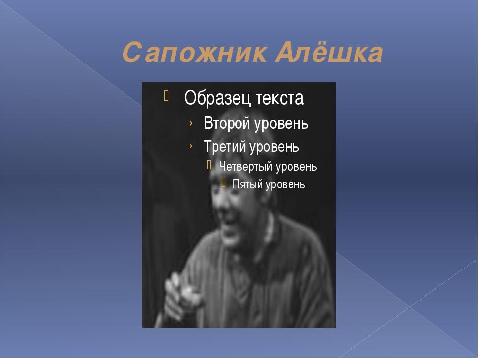 Сапожник Алёшка